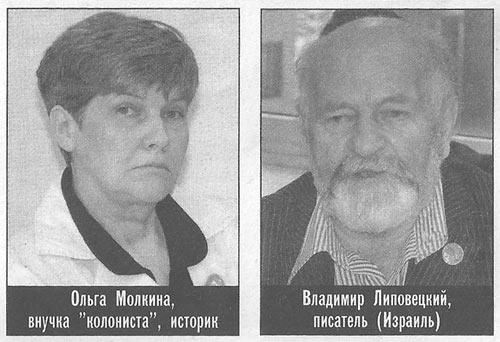 Ольга Молкина, Владимир Липовецкий.