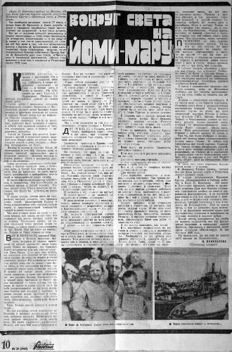 Вокруг света на Йомей-Мару.«Ленинградский Рабочий» №29 Июль 1973.