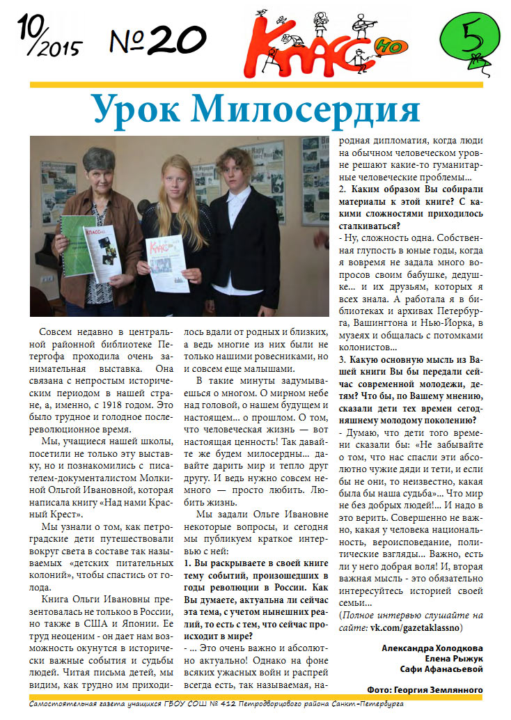 «КЛАССно» - самостоятельная газета и команда учащихся ГБОУ школы № 412 Петродворцового района Санкт-Петербурга.