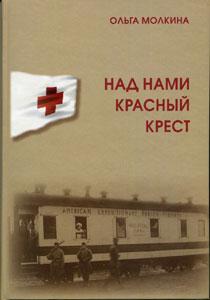 «Над нами Красный Крест». Ольга Молкина.