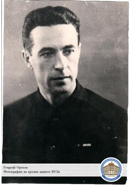Георгий Орехов.