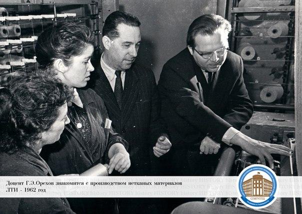 Доцент Г.Э. Орехов знакомится с производством нетканых материалов. ЛТИ - 1962г.